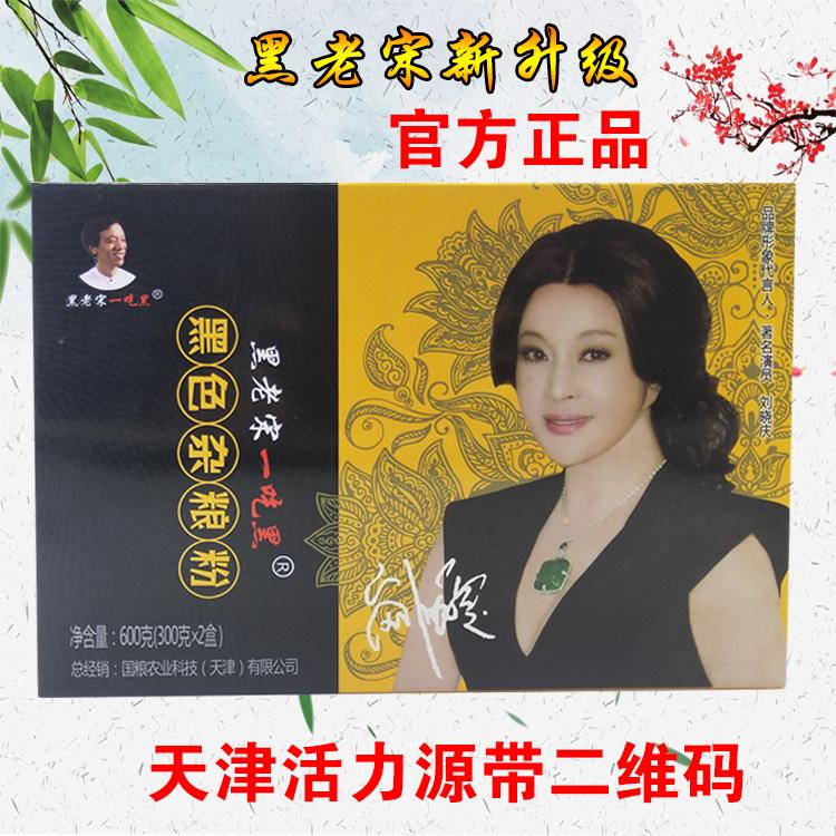 黑老宋一吃黑黑色杂粮粉天津刘晓庆代言一吃黑带二维码官网正品