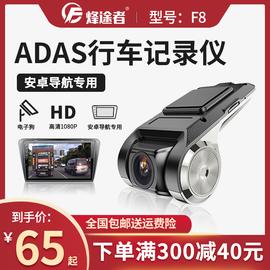 usb行车记录仪高清夜视安卓大屏导航专用记录仪摄像头ADAS电子狗