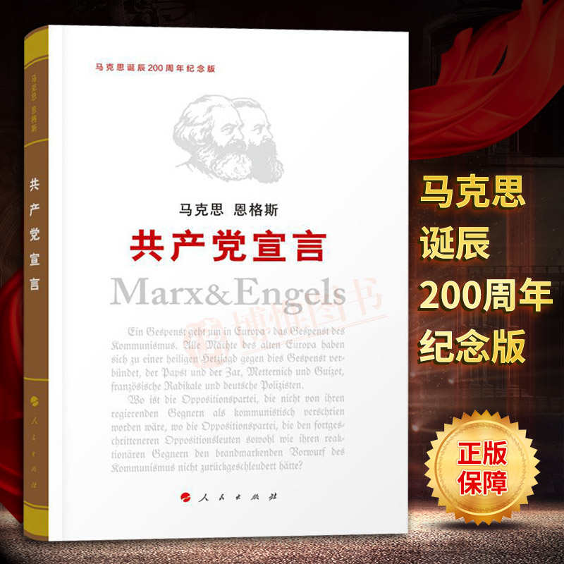 2018新共产党宣言正版原版纪念版 纪念马克思诞辰200周年马克思主义基本原理概论哲学马原马克思传马克思主义经典著作马列主义书籍