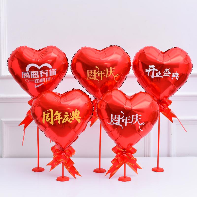 周年店庆装饰布置铝膜气球 公司商场活动庆典桌飘气球支架定制