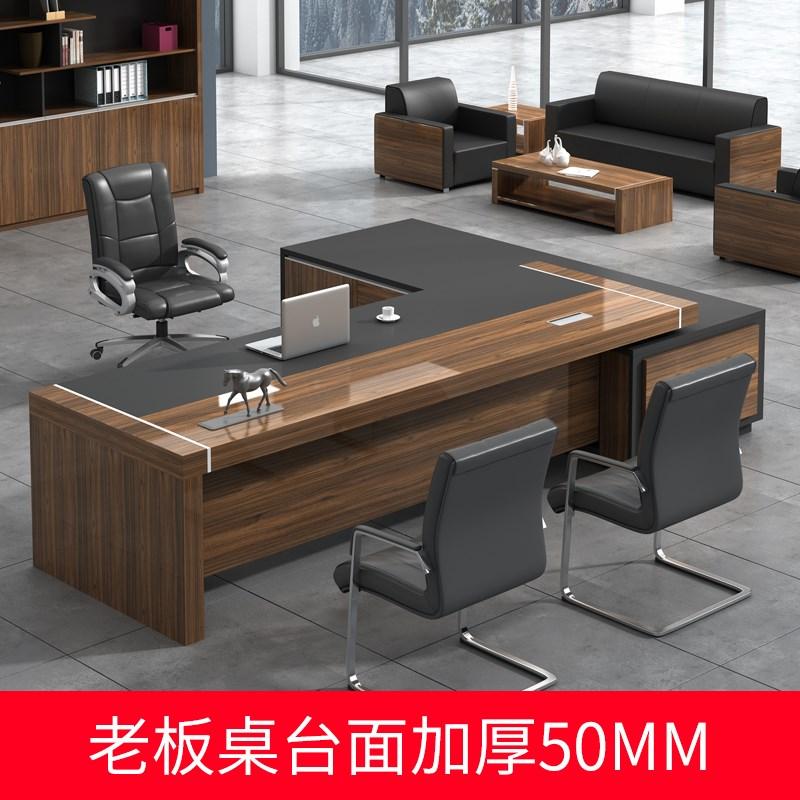 商业经理办公家具主管办公桌老板桌总裁桌简约现代大班台桌椅组合