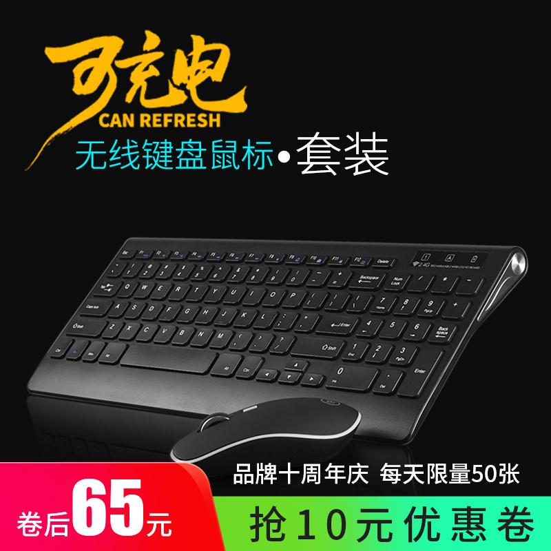 冰狐充电无线键鼠套装轻薄静音笔记本台式电脑无线鼠标键盘套装