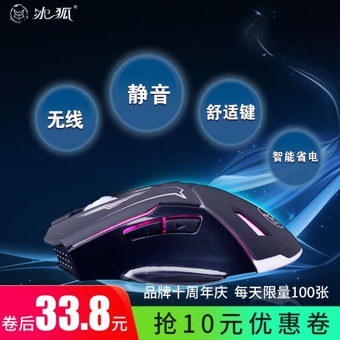 电脑笔记本电竞无光省电无限 游戏鼠标 冰狐无声静音无线充电鼠标
