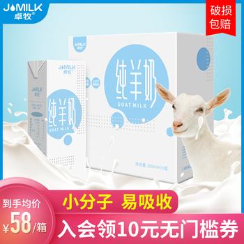 卓牧纯羊奶新鲜现挤山羊奶无蔗糖早餐全脂高钙鲜奶配送10盒装