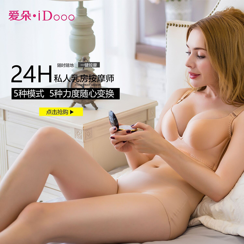Massage underwear women shake knead intelligent wireless remote control breast augmentation without steel ring electric gathering bra