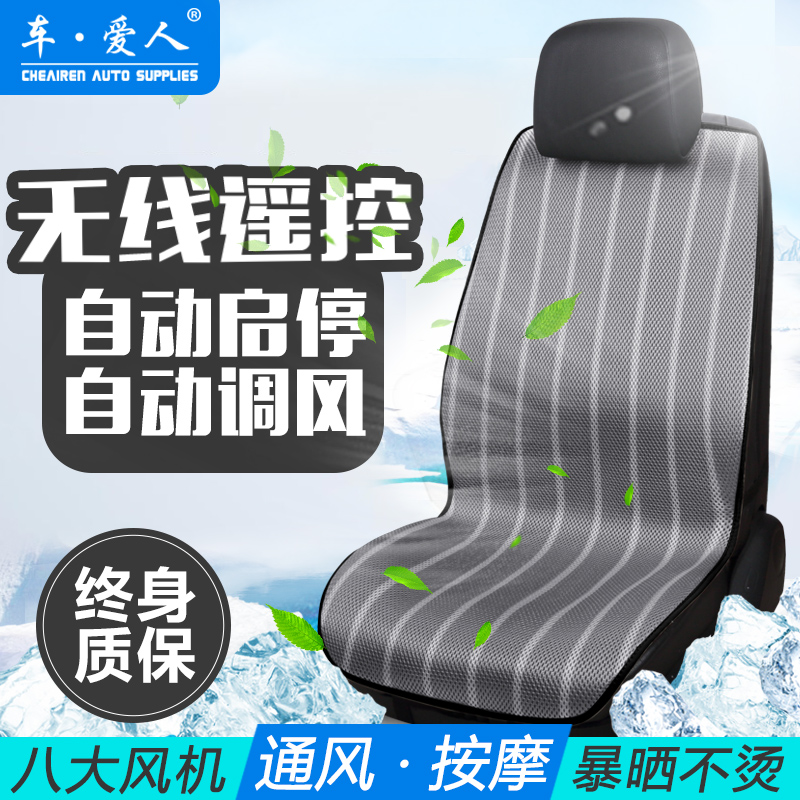 夏季座椅通风坐垫车载空调制冷汽车坐垫24V吹风座垫单片货车凉垫