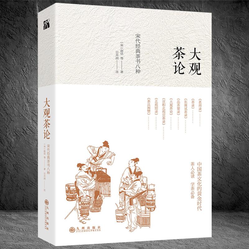 正版包邮  大观茶论 收录宋代八大经典茶书 汇集100多幅珍贵而精美的图片详解精注 全新视角 深度解读 茶文化书籍