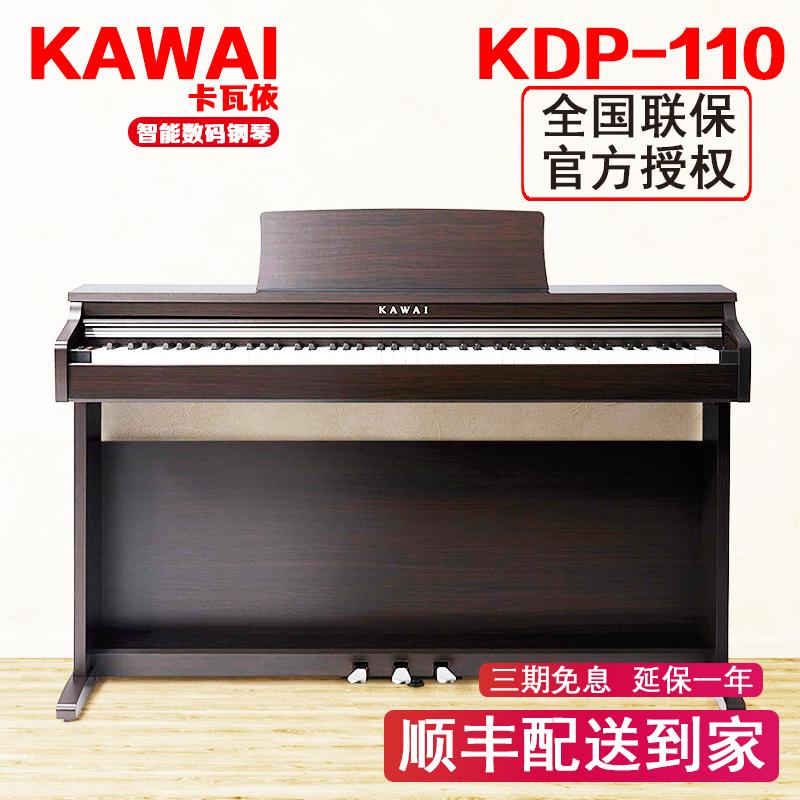 KAWAI卡哇伊KDP110重锤88键数码卡瓦依电子钢琴KDP100升级款