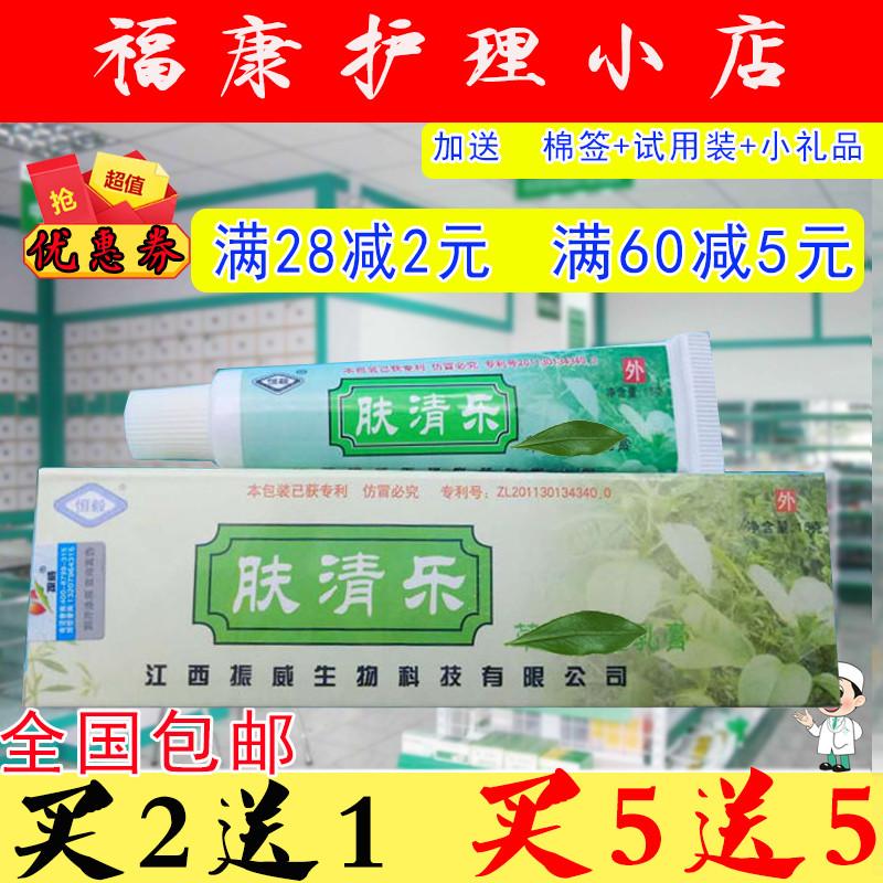 【2送1】 肤清乐乳膏正品肤清乐乳膏包邮恒毅15/g 肤清乐草本乳膏