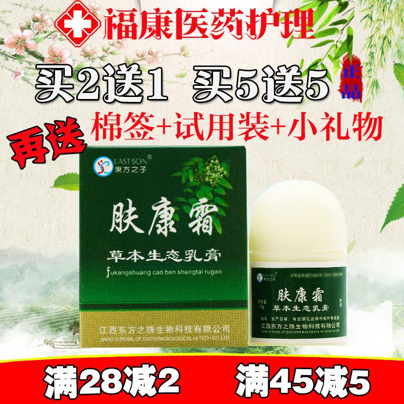 【2送1】东方之子肤康霜草本生态乳膏肤康霜乳膏正品包邮皮肤外用