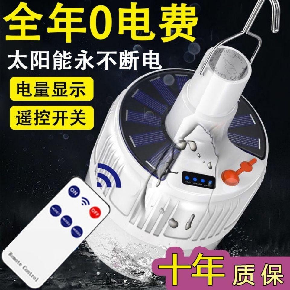 超亮遥控太阳能充电灯泡家用移动LED夜市灯摆摊照明无线停电应急