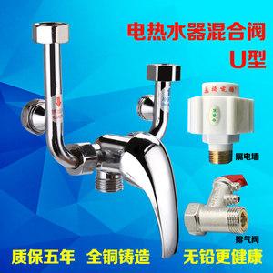 全铜电热水器混水阀明装开关淋浴器通用配件冷热混合U型出水龙头