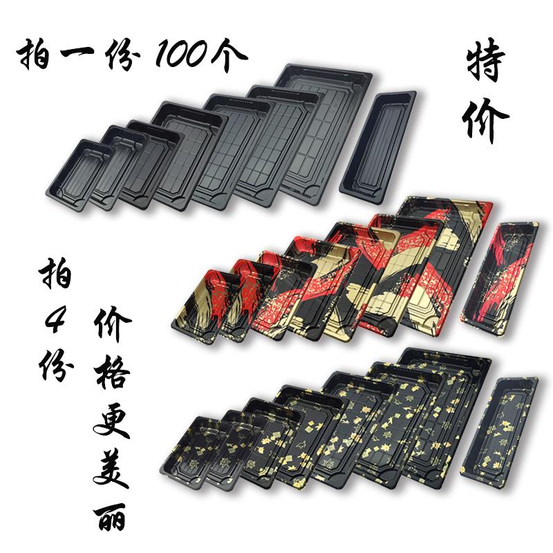 高盖一次性寿司打包盒子刺身盒外卖盒拼盘圆盘寿司盒子100个包邮