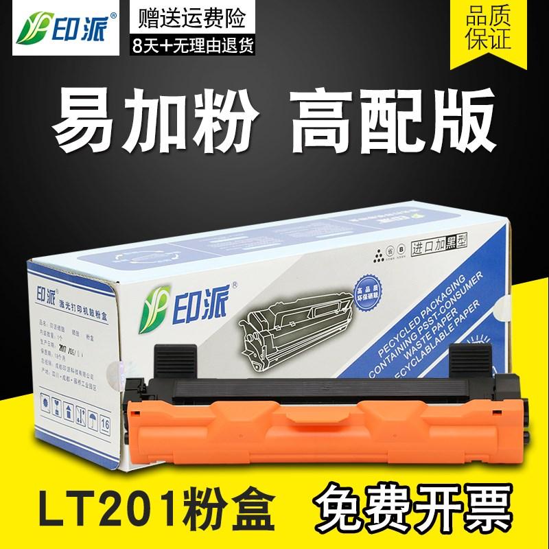 适用联想LJ2206w粉盒M1851 M7216NWA M7206w F2081H墨粉2205w硒鼓