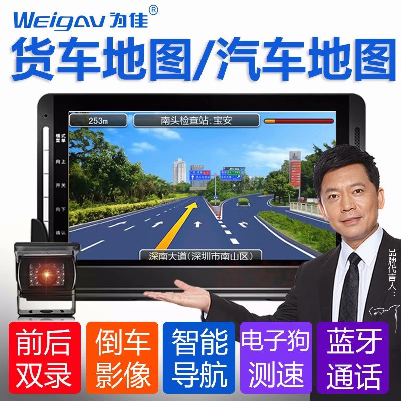 Vehicle and truck driving recorder, reversing image, GPS, Gaud navigation, Bluetooth electronic dog speedometer, all in one