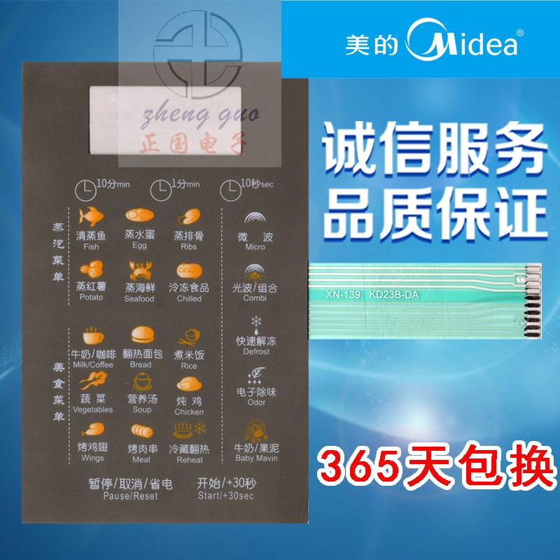 Специальное предложение эстетический микроволновой печи коснуться кнопка выключателя фильм переключатель панель переключатель KD23B-DA