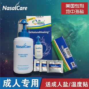 美国nasalcare成人儿童鼻腔冲洗器