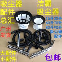 洁霸吸尘器配件15L30L70L吸头吸尘扒水扒尘隔软管BF502BF501套装