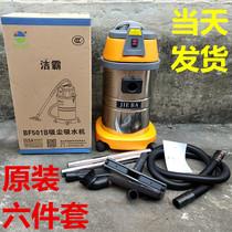 商用工业吸水机2000W家用强力大功率洗车店专用BF501B洁霸吸尘器