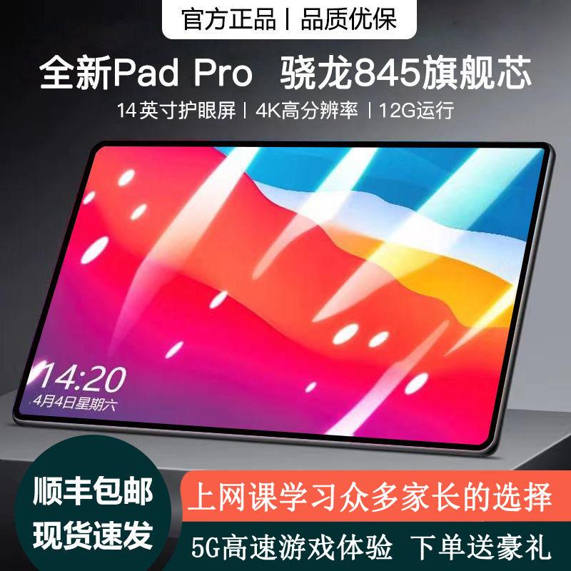 荣耀至尊M6平板电脑14寸超薄ipad十核12全网通5Gwifi上网课学习机