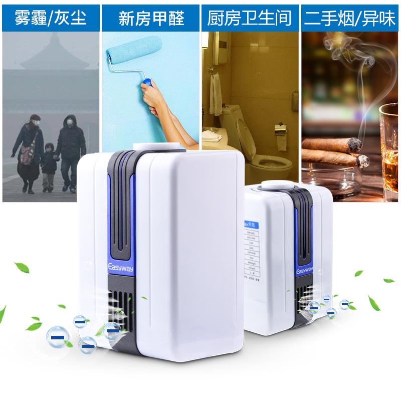 卫生间除味器厕所负离子空气净化器家用除烟除尘臭氧除臭器清新机
