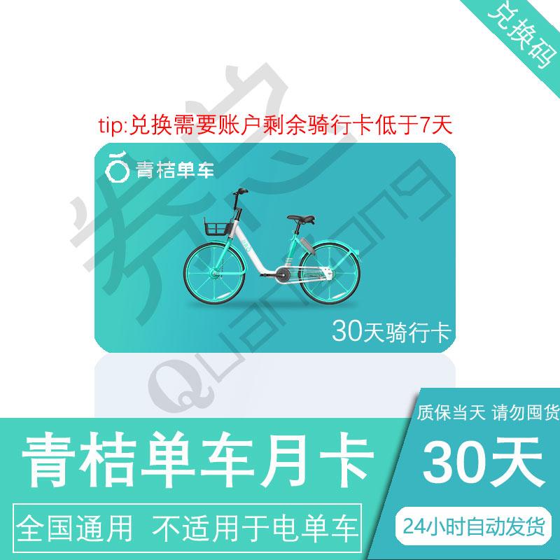 青桔单车月卡30天骑行券 单车月卡 官方直冲 全国通用免押金充值