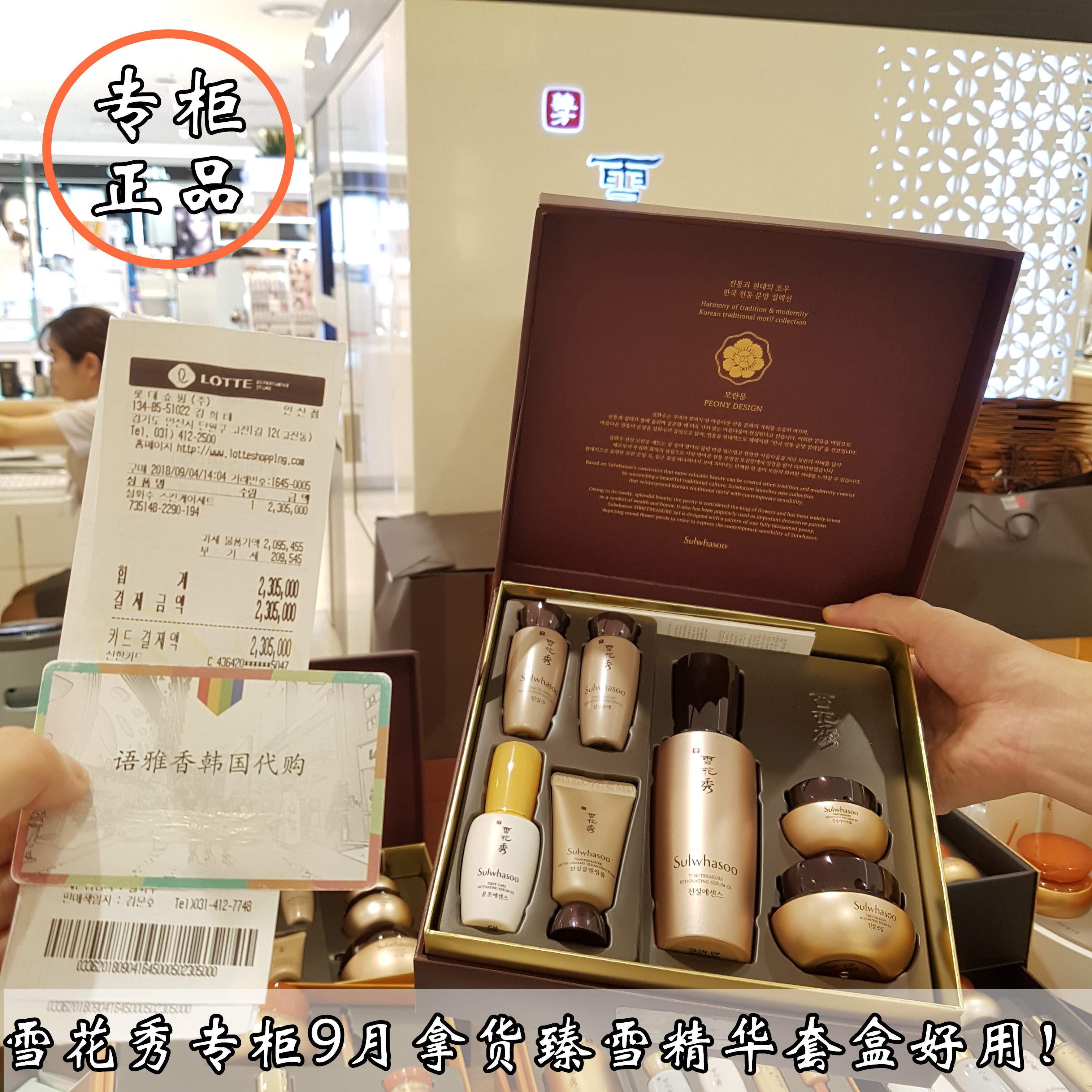 正品保证韩国专柜雪花秀珍雪臻秀精华套盒