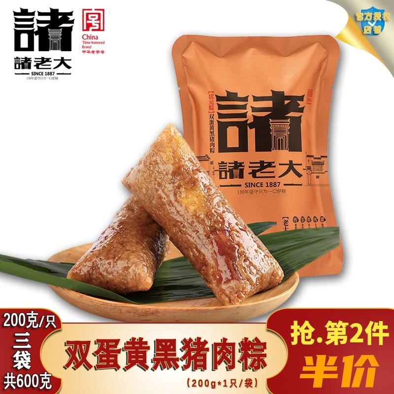诸老大湖州粽子双蛋黄黑猪肉200g*3只大粽子嘉兴产蛋黄鲜肉粽端午