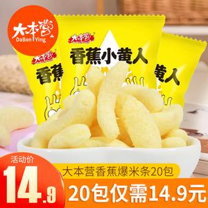 香蕉味玉米脆条女生办公室香甜味香脆条休闲零食小吃儿童爆米条