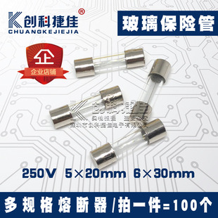 保险丝熔断器 250V 玻璃保险管5 12A 0.5