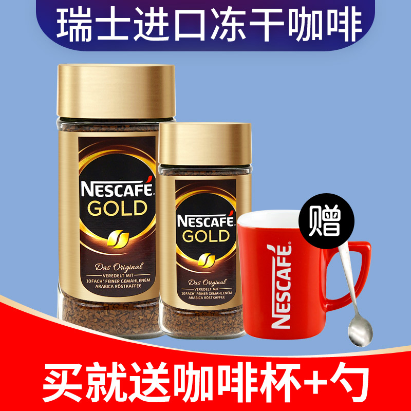 Swiss imported Nestle gold black coffee 200g bottled American freeze-dried instant sugar free pure coffee powder