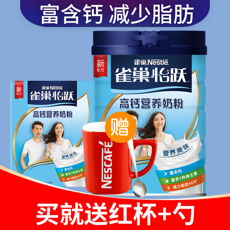 Nestle high calcium nutritional milk powder for students, young students, high school students, adult milk powder, 850g can