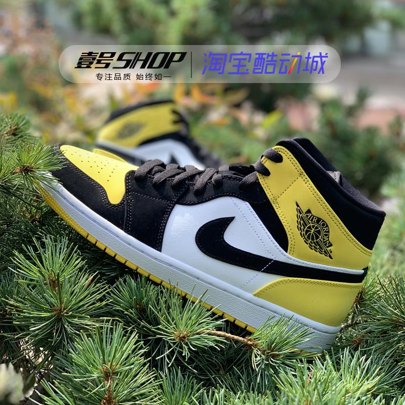 壹号 Air Jordan 1 Mid AJ1新欢 黑黄脚趾中帮 篮球鞋 852542-071