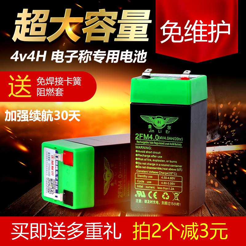Электронный весовой аккумулятор 4v4ah не требующий обслуживания аккумулятор универсальный аккумулятор платформа весы электронные весы батареи бесплатная доставка по китаю для