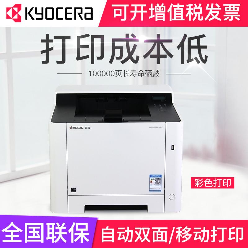 京瓷/kyocera P5021cdn A4彩色激光糖果派對現金賭錢軟件 雙面/網絡打印