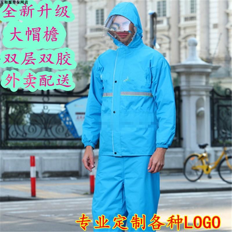 外卖骑手全身双层防水服男成人雨衣46.80元包邮