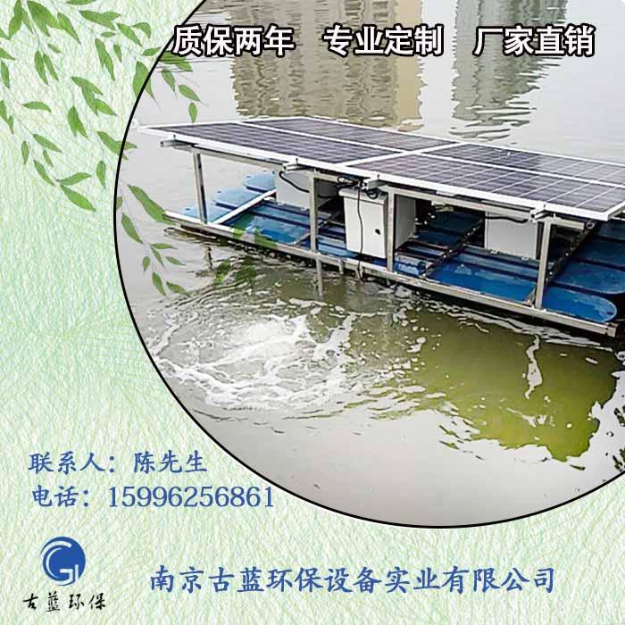 GL-SUN黑臭河曝气机鱼塘增氧机太阳能造流曝气机