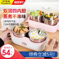 荣事达加热饭盒电热可插电自保温带热饭神器蒸饭煮饭上班族多功能