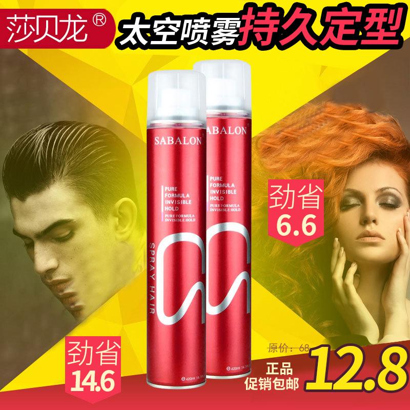 (用46.2元券)正品莎贝龙发胶蓬松啫喱水干胶头发