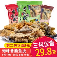 润志香脆鱼皮50g*3炸鱼片干即食鱼零食海鲜小吃香辣味香港特产