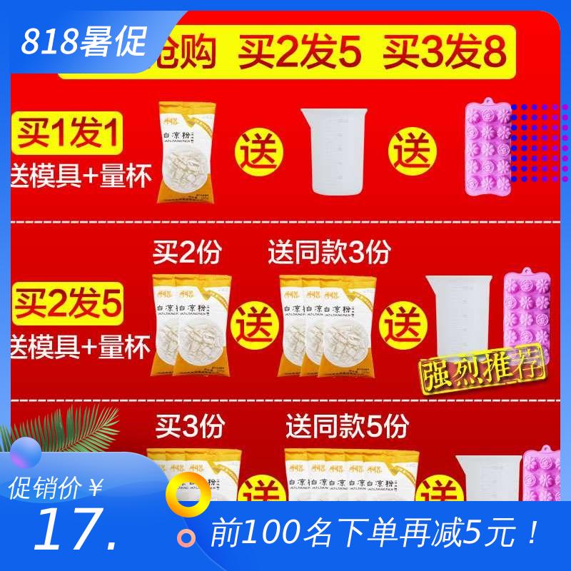 限20000张券2发5儿果冻食用粉透明做白凉粉