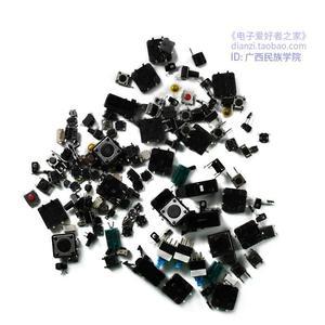 (50个一包) 电子电工维修常用轻触按键包 按动开关 套件DIY制作