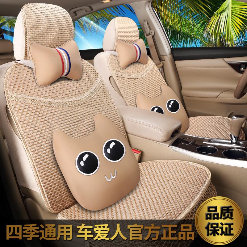 雅越原创郁金香皮革冰丝坐垫汽车夏季透气单垫三小件套女神范座垫