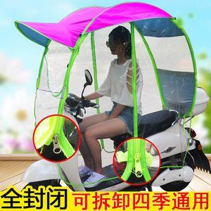 电动摩托车遮雨蓬棚防晒挡风膜捷马爱玛澳柯玛雅迪小电瓶车遮阳伞