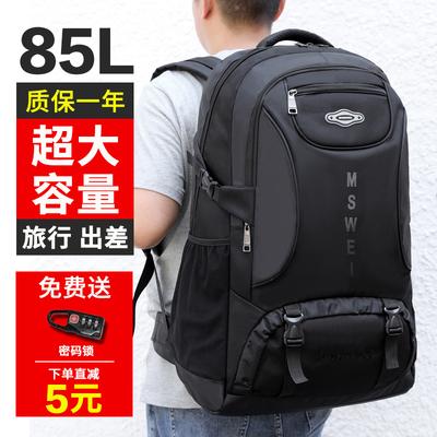 背包男大容量旅行包户外登山包打工行李包女士旅游书包超大双肩包