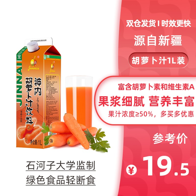 Xinjiang specialty shennei carrot juice fruit and vegetable juice 50% fruit juice beverage full box green food light break meal