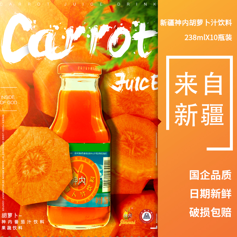 Xinjiang specialty shennei carrot juice fruit vegetable juice fruit juice juice full box green food light cut meal