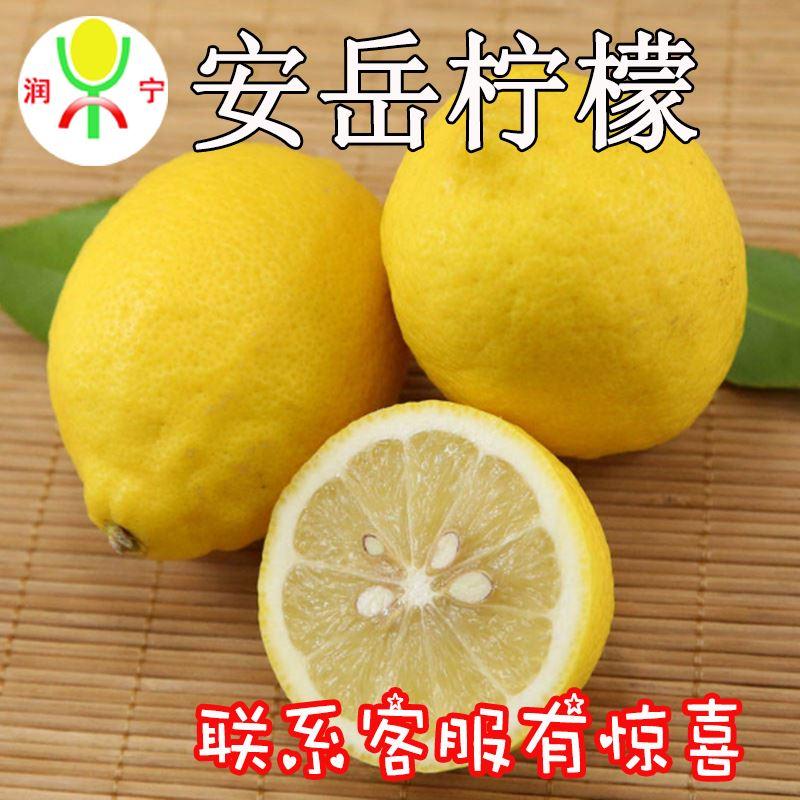 包邮安岳柠檬新鲜水果黄柠檬皮薄多汁二三级统果整箱10斤装包邮
