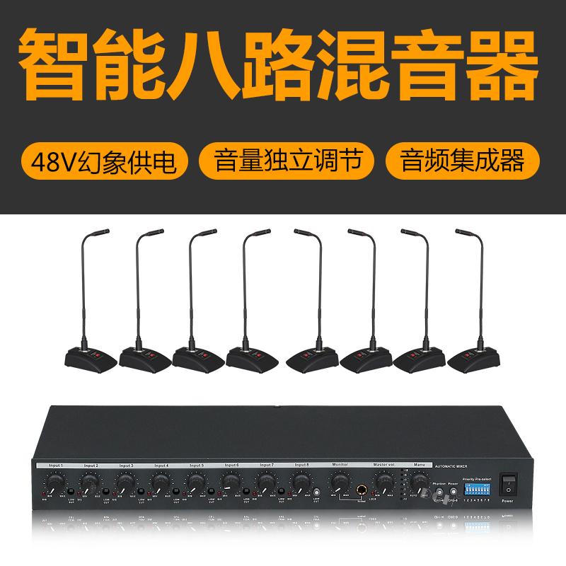 DGH 8 дорога умный конференция смешивать амортизаторы группа 48V нереальный так питание от микрофон распределение устройство проводной микрофон коллекция нить