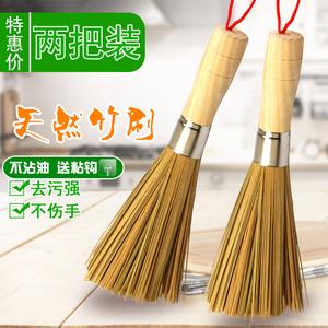 竹锅刷洗锅竹刷把刷锅神器洗锅刷子厨房清洁神器天然木柄竹子锅刷